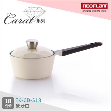 韓國NEOFLAM Carat系列 18cm陶瓷不沾單柄湯鍋+陶瓷塗層鍋蓋 EK-CD-S18(鑽石鍋)