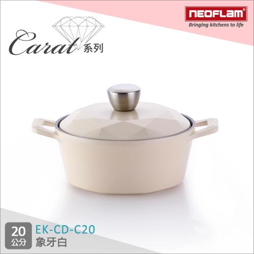 韓國NEOFLAM Carat系列 20cm陶瓷不沾湯鍋 陶瓷塗層鍋蓋 EK~CD~C20