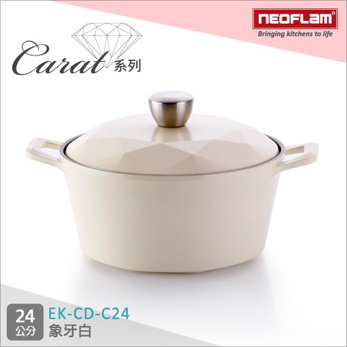 韓國NEOFLAM Carat系列 24cm陶瓷不沾湯鍋 陶瓷塗層鍋蓋 EK~CD~C24