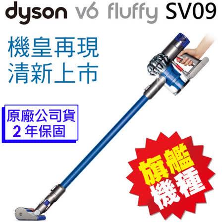 dyson V6 fluffy SV09 無線吸塵器(藍)
