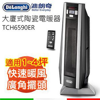 DELONGHI迪朗奇 直立式陶瓷液電暖器 TCH6590ER