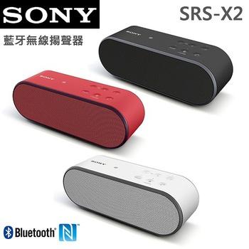 SONY 藍牙無線揚聲器(SRS-X2)