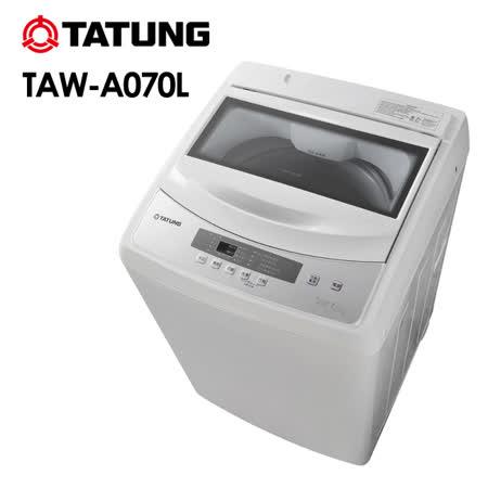 TATUNG大同 7kg氣泡強力洗衣機 TAW-A070L 送安裝