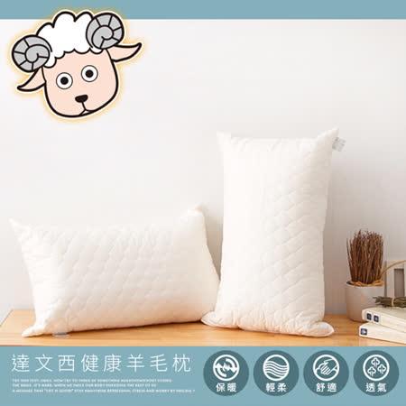 La Veda 達文西健康羊毛枕