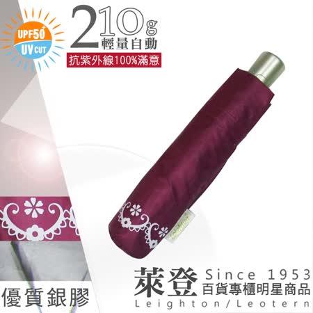【萊登傘】輕量蕾絲銀膠自動傘(紫紅)-隔熱超防曬
