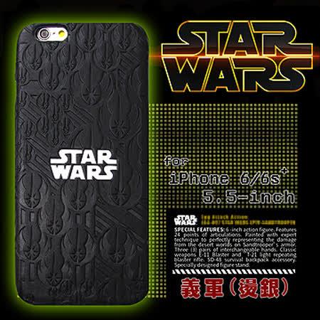 電影授權正版 STAR WARS 星際大戰 iPhone 6/6s plus i6s+ 5.5吋 雙料皮革手機殼(義軍燙銀logo)