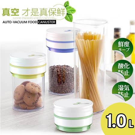 台灣製造 自動真空保鮮罐(1L)