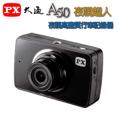 PX大通A50(夜視超人)夜視高畫質行車記錄器※ccd 行車記錄器內附8G記憶卡+強力吸盤※
