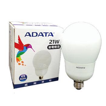 威剛ADATA 球型燈泡-黃光(21W)