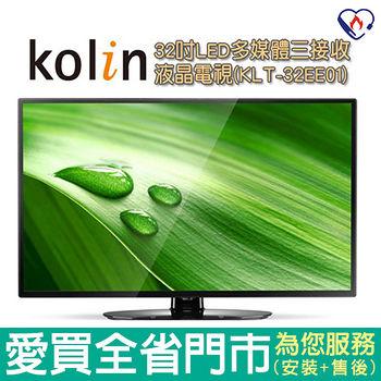 歌林32吋LED顯示器KLT-32EE01附含視訊盒_含配送到府+標準安裝