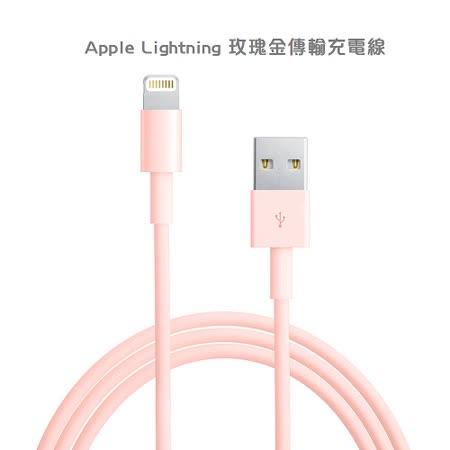 【Apple】Lightning 8pin 玫瑰金 傳輸充電線
