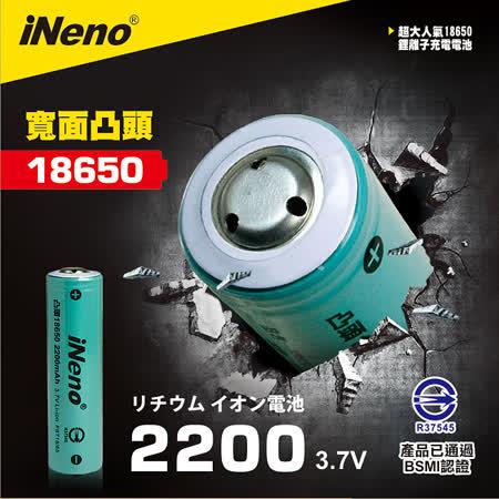 【iNeno】雙層絕緣保護寬面凸點設計18650 高強度鋰電池 2200mah (台灣BSMI認證)