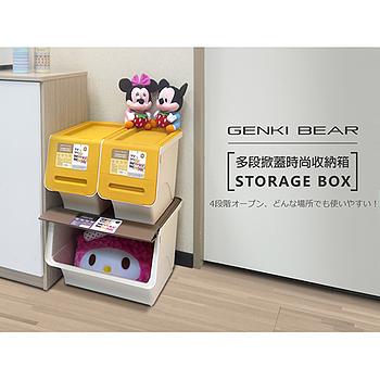 GENKI BEAR 多段掀蓋收納箱17L-黃