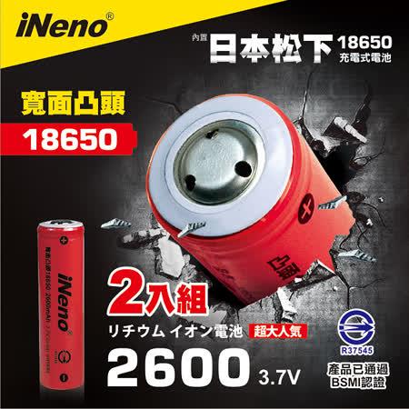【iNeno】雙層絕緣保護寬面凸點設計18650國際牌(三洋)日系原廠鋰電池 2600mah (台灣BSMI認證) 2入