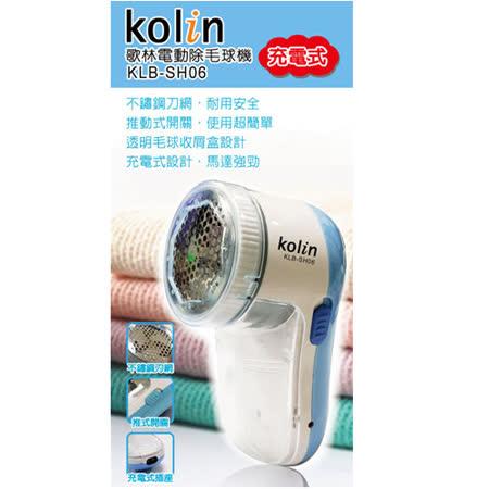 歌林Kolin-充電式除毛球機(KLB-SH06)