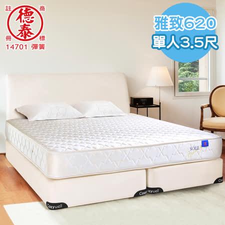 德泰 索歐系列 雅致620 彈簧床墊-單人加大