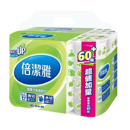 倍潔雅超吸力廚房紙巾60張x48捲/箱 廚房萬用好幫手