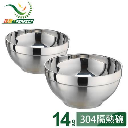 《PERFECT‧理想》品味雙層隔熱碗-14cm(無蓋)六入組