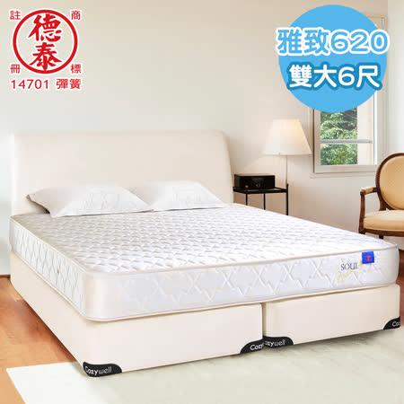 德泰 索歐系列 雅致620 彈簧床墊-雙人加大