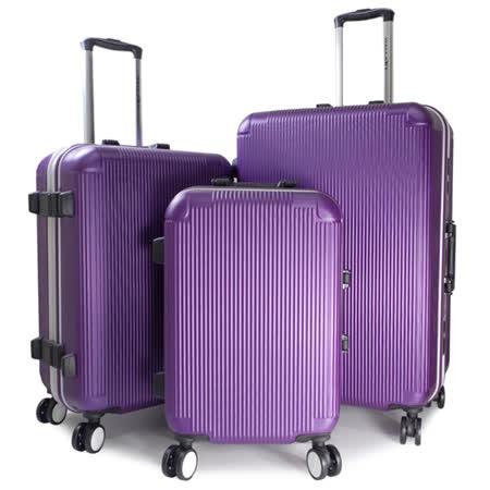 【WALLABY】20+24+28吋直條紋ABS鋁框行李箱/魅力紫(HTX-1503-20+24+28P)