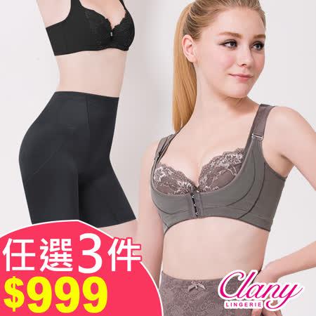 【可蘭霓Clany】完美雕塑精選超值塑衣褲(任選3件)