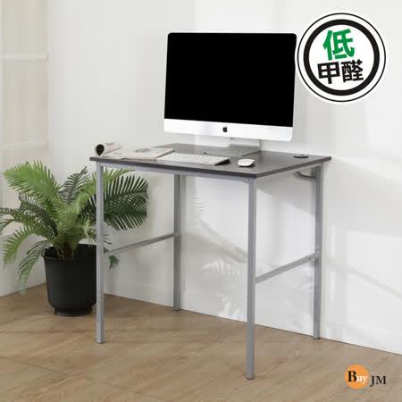 BuyJM簡單型防潑水低甲醛粗管工作桌/寬80cm