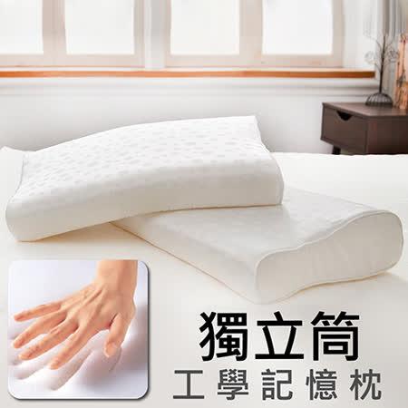 獨立筒45顆記憶工學枕