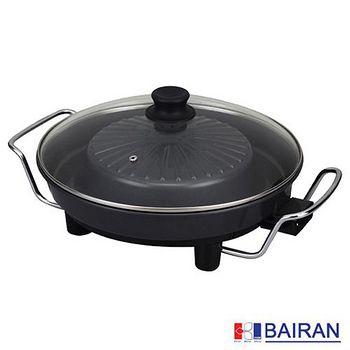 白朗 BAIRAN 韓式火烤兩用鍋 FBDR-D19