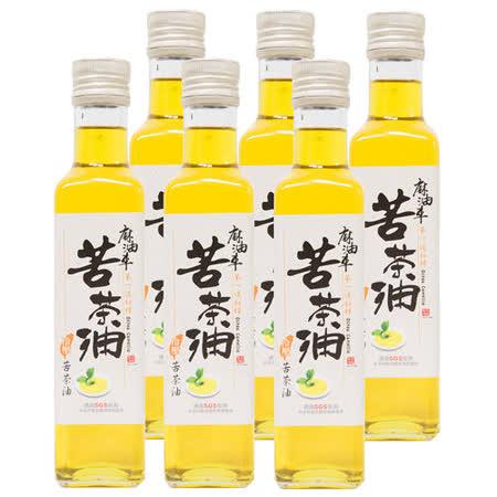 【麻油車】頂級冷壓苦茶油(255ML/瓶)x6瓶組