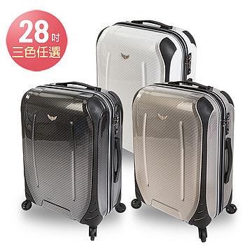 EasyFlyer 易飛翔-28吋尊爵假期防爆拉鍊系列行李箱-三色任選