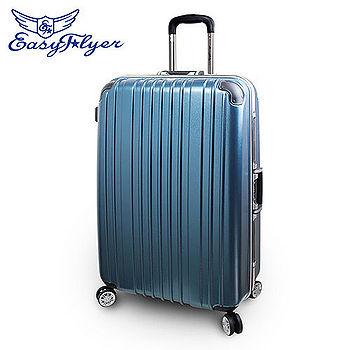 EasyFlyer易飛翔-29吋絕色鋁框霧面系列行李箱-青水藍