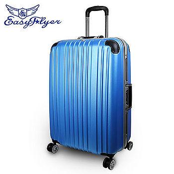 EasyFlyer易飛翔-29吋絕色鋁框霧面系列行李箱-晴空藍