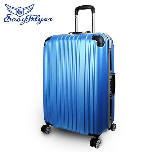 EasyFlyer易飛翔-26吋絕色鋁框gohappy com tw霧面系列行李箱-晴空藍
