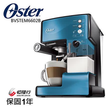 美國OSTER奶泡大師義式咖啡機 PRO升級版(星礦藍)  送Oster磨豆機