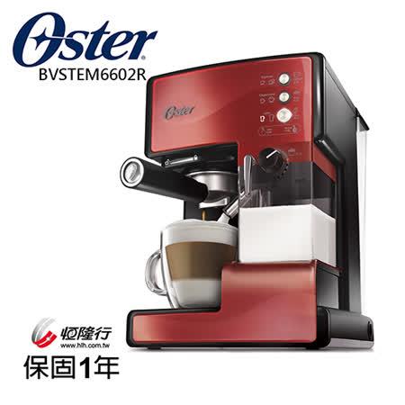 美國OSTER奶泡大師義式咖啡機 PRO升級版(醇酒紅)  送 Oster磨豆機