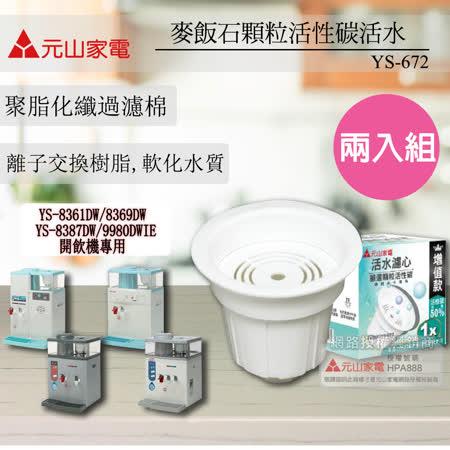 【元山】開飲機科技活水濾心 YS-672 超值二入