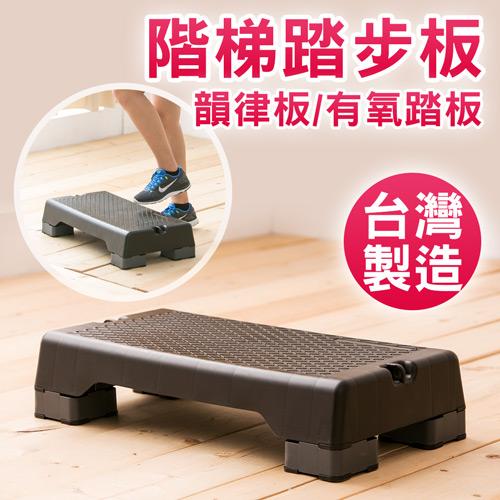 【遠東 happy go好吉康Well Come】階梯踏步板/韻律板/有氧踏板/大面積止滑軟墊