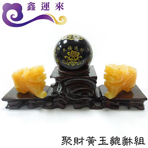 【鑫運來】聚財黃玉貔貅組