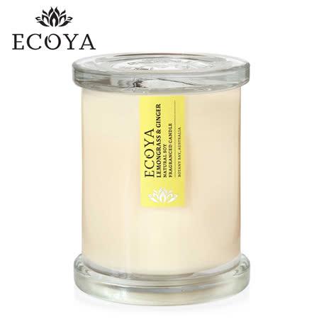 澳洲ECOYA 水晶香氛蠟燭-香茅薑根 270g