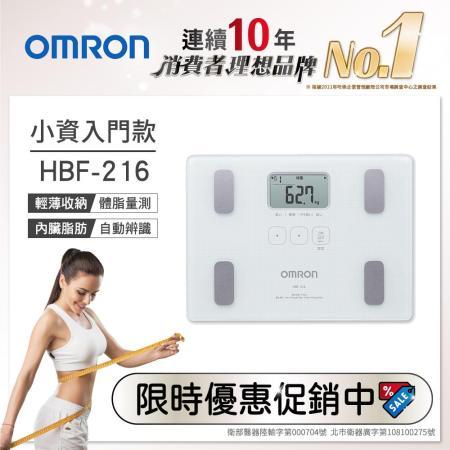 OMRON歐姆龍體重體脂計 HBF-216白色