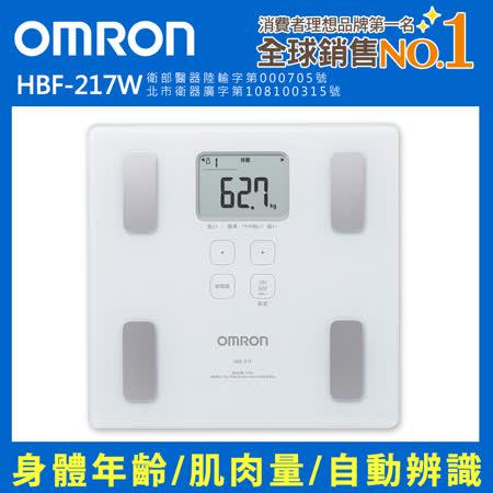 OMRON歐姆龍體重體脂計 HBF-217白色