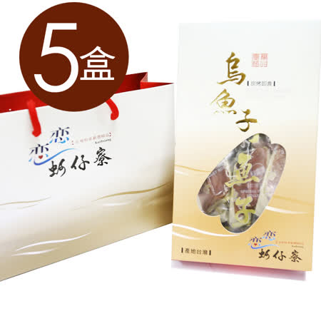(團購)【梓官區漁會】野生烏魚子一口包禮盒3.5兩(X5盒)