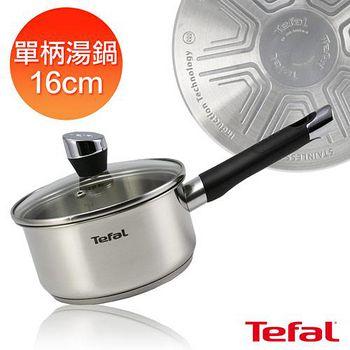 Tefal法國特福 藍帶不鏽鋼系列16cm單柄湯鍋(加蓋) E8232224