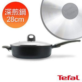 Tefal法國特福 鑄造系列28cm不沾深煎鍋(加蓋) H1153714