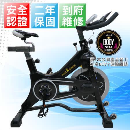 【好吉康Well Come】SB-138B PLUS 雙合金磁控飛輪車 20KG飛輪 健身車 雙向皮帶傳動 二年保固