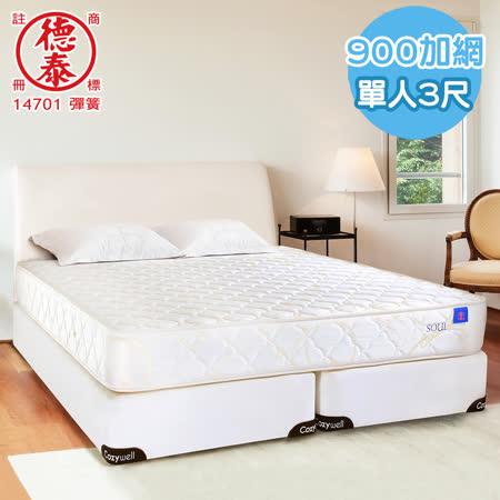 德泰 索歐系列 900加網 彈簧床墊-單人