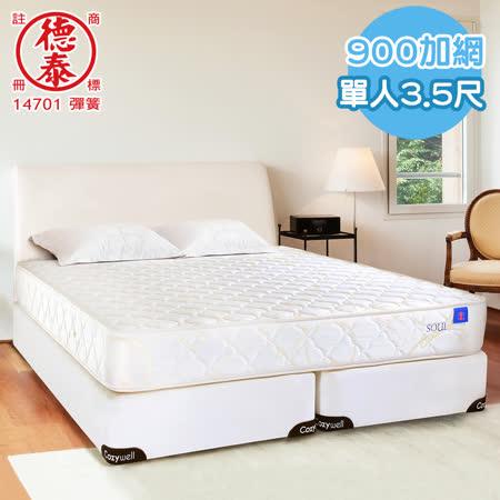 德泰 索歐系列 900加網 彈簧床墊-單人加大