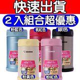 象印 不鏽鋼真空燜燒杯0.75L(2入組) (SW-FCE75)價格