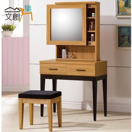 【文創集】西夏妮 2.7尺木紋色化妝鏡台(含化妝椅)