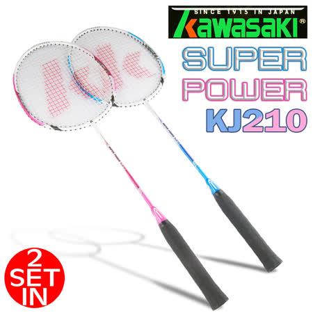KAWASAKI KJ210 鐵炭一體成型 羽球拍 (一組二支)